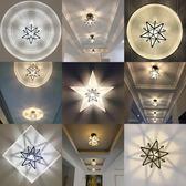 吊燈 五角星過道走廊陽台臥室吸頂燈