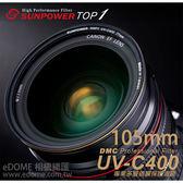 SUNPOWER 105mm TOP1 UV-C400 薄框多層膜 UV 鏡 (24期0利率 免運 湧蓮國際公司貨) DMC 鈦金屬鍍膜 抗刮