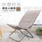 加厚午休辦公室折疊椅子小型便攜躺椅折疊午休宿舍家用單人棉墊款igo 可可鞋櫃