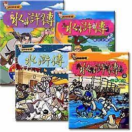 水滸傳(1~4集)漫畫套書(附vcd)
