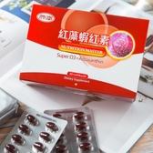 【亦峯】紅藻蝦紅素葉黃素膠囊(730mg/粒x30粒)/盒