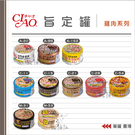 日本CIAO貓罐[旨定罐,雞肉口味,10種口味](單罐) 產地:日本