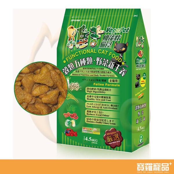 維吉全貓食(起司)4.5kg【寶羅寵品】