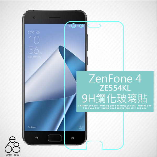 E68精品館 9H 鋼化玻璃 ASUS ZenFone4 ZE554KL Z01KD 手機玻璃貼 螢幕保護 防刮 防爆