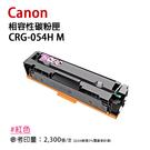 CANON 佳能 CRG-054H M 副廠紅色高容量相容性碳粉匣(CRG054H/054H)|適用MF642cdw、MF644cdw