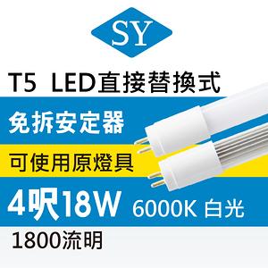 【SY 聲億科技】T5 4尺18W LED燈管(免拆安定器)-8入白光
