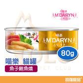 喵樂MDARYN-貓罐頭 魚子鮪魚燒#4 80g【寶羅寵品】