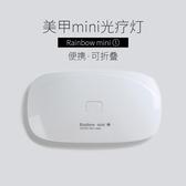 迷你Mini光療機 UV膠烤燈烘干機 LED燈珠美甲光療機便攜USB光療機【快速出貨】