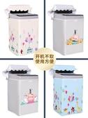 小天鵝海爾美的洗衣機罩防水防曬套蓋布波輪上開全自動通用防塵罩 酷男精品館