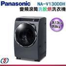 【信源】)13公斤【Panasonic 國際牌】變頻滾筒式洗烘脫 NA-V130DDH / NAV130DDH