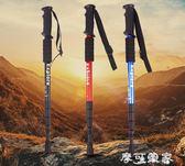 戶外登山杖徒步登山四節T型直柄折疊伸縮手杖 超輕爬山PK碳素 igo全館免運