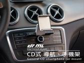 『駒田部屋』 高質感鋁合金 吸入式CD口手機架 iPhone 6S Plus Z5 Z3+ CD孔車架 GPS支架 手機 駒典