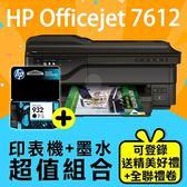 【印表機+墨水送精美好禮組】HP Officejet 7612 A3+無線多功能傳真事務機+CN057AA/NO.932 原廠黑色墨水匣