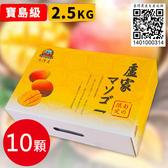 生產追溯-盧家芒果寶島級愛文芒果禮盒(2.5公斤/10顆)含運組