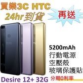 HTC Desire 12+ 手機 32G,送 5200mAh行動電源+空壓殼+玻璃保護貼,分期0利率