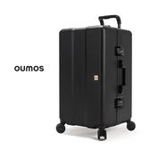 OUMOS 法國 旅行箱/行李箱 29吋黑色(滾輪升級加大)