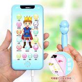 寶寶玩具手機兒童0-3歲嬰兒可咬護眼仿真觸屏充電益智女孩男孩6『小宅妮時尚』