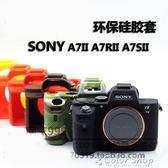 索尼a72 a7s2 a7r2 m2相機包A7II A7SII A7R II硅膠套保護套 皮套  color shop