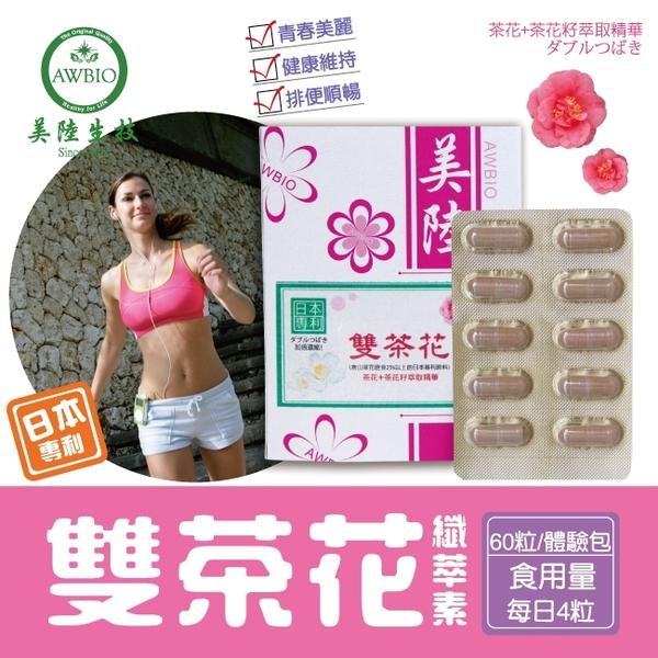 【美陸生技】日本專利雙茶花纖萃素膠囊【60粒/盒(經濟包)】AWBIO