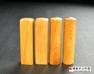 《頂級北越肖楠木臍帶印章  (淡淡天然檀香味)》—【六分章,單章,電腦刻印】臍帶章,臍帶章