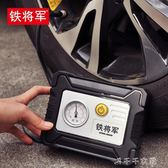 打氣機汽車打氣泵車用12v電動便攜式應急輪胎打氣機消費滿一千現折一百