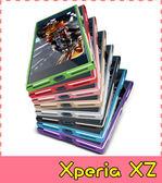 【萌萌噠】SONY Xperia XZ / XZS 超炫色彩鋁合金金屬邊框保護殼 極光雙色 鎖螺絲 保護套 金屬框
