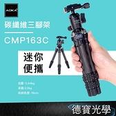 AOKA CMP163 C 便攜碳纖維三腳架 中柱可變自拍棒 微單 單眼 直播 手機攝影 六年保固 風景季