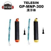 TELESIN GoPro GP-MNP-300 漂浮手把【台南-上新】 FOR GOPRO HERO7 6 5 4