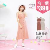 吊帶背心+排釦中長裙棉麻套裝-MM-Rainbow【A40-1035】