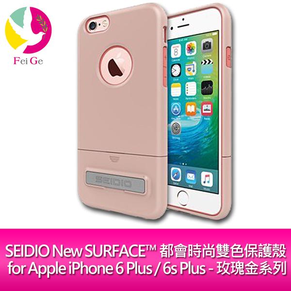 SEIDIO New SURFACE™ 都會時尚雙色保護殼 for Apple iPhone 6 Plus / 6s Plus - 玫瑰金系列