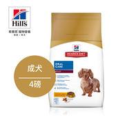 【Hill's希爾思】原廠正貨 成犬 口腔保健 (雞肉+大麥+米) 4磅(效期2019.11.30)