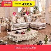沙發拉菲曼尼歐式布藝沙發組合客廳整裝布沙發小戶型實木沙發奢華家具【快速出貨】