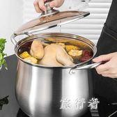 不銹鋼湯鍋 家用電磁爐上特大號煮水燒水鍋深鍋大鍋 BF16705【旅行者】