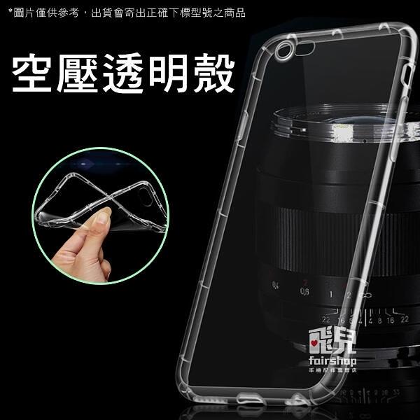 【妃凡】像裸機般透!空壓殼 OPPO A72 軟殼 手機殼 透明 TPU 保護殼 手機套 198