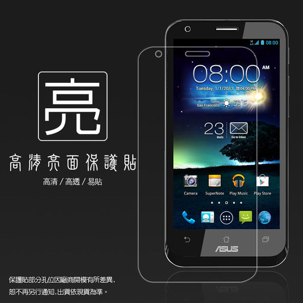 ◆亮面螢幕保護貼 ASUS 華碩 Pad Fone 2 A68 保護貼 軟性 亮貼 亮面貼 保護膜