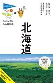 (二手書)人人遊日本系列(1):北海道(六版)