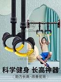 吊環兒童訓練小孩健身單杠家用長高室內運動器材拉伸助長拉環【輕派工作室】