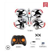 迷你無人機遙控小飛機智能航拍器感應四軸飛行器兒童飛碟玩具