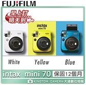 FUJIFILM MINI 70 拍立得相機  公司貨  自拍模式 冰島藍 月光白 金絲雀  送日本和風紙膠帶+原廠購物袋