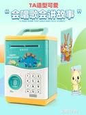 兒童存錢罐密碼箱恐龍防摔可取大容量創意女孩自動指紋解鎖儲蓄罐『艾麗花園』