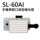 【EC數位】ROWA 樂華 SL-60AI 手機 單眼 口袋型 補光燈 30顆 雙色溫 可調式