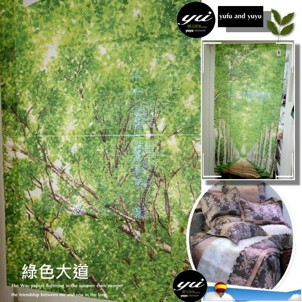 【綠色大道】長門簾(85*170cm)又稱風水簾/廚房/茶水間/居家門簾(沒開衩)可剪開