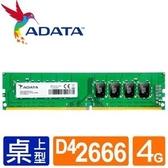 【綠蔭-免運】威剛 DDR4 2666/4G RAM
