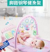 嬰兒腳踏鋼琴健身架器3-6-12個月益智新生兒寶寶玩具0-1歲男女孩 QG6024『優童屋』
