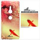 客製化 XZ2手機殼 多型號製作 漸層櫻花鯉魚