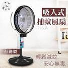 派樂嚴選 殺很大14吋家用型吸入式捕蚊風扇 T168A (1台) 吸入式捕蚊燈 捕蚊電風扇 台灣製造