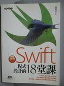 【書寶二手書T3/電腦_QER】學會Swift程式設計的18堂課_蔡明志
