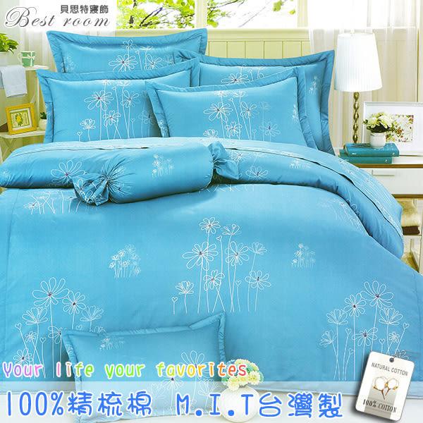 鋪棉床包 100%精梳棉 全舖棉床包兩用被三件組 單人3.5*6.2尺 Best寢飾 6819-2