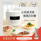 日本siroca 4L微電腦壓力鍋/萬用鍋(贈電動清潔刷)) SP-4D1510-W