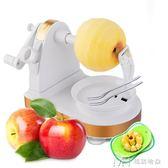削蘋果手搖削皮器多功能蘋果削皮 水果刮皮刀 蘋果削皮機   瑪奇哈朵